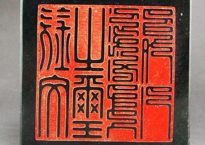 Chinese Jade Dragon Seal (6)